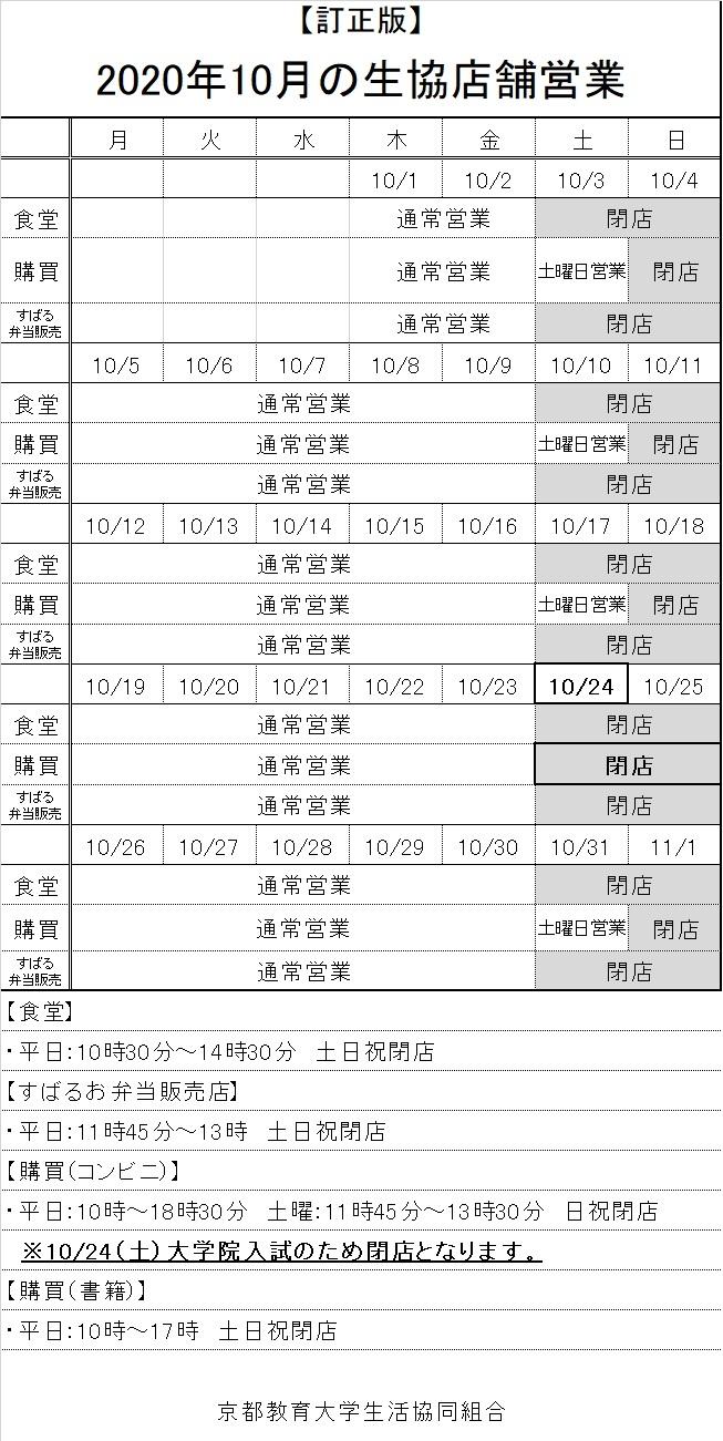 10月営業時間(訂正版).jpg