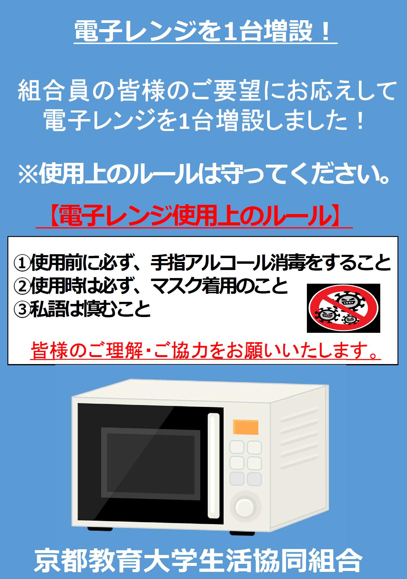 電子レンジ増設(HP用).png