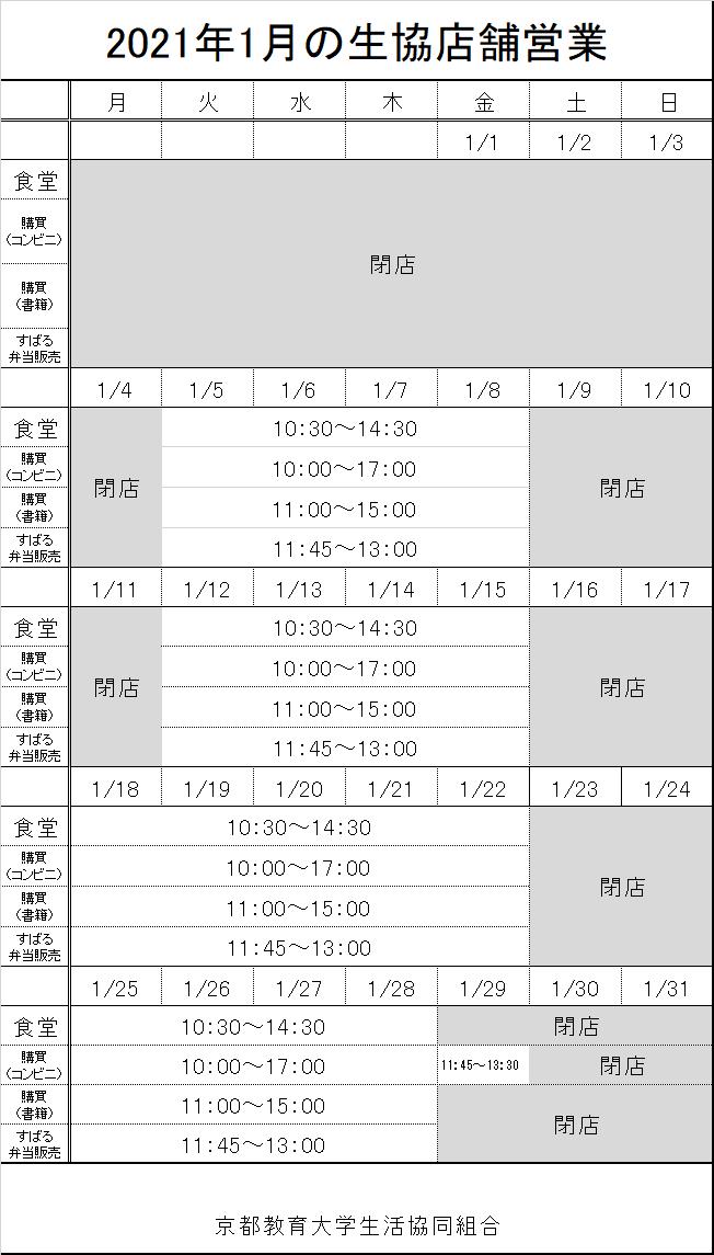 202101営業時間(HPアップ用).png