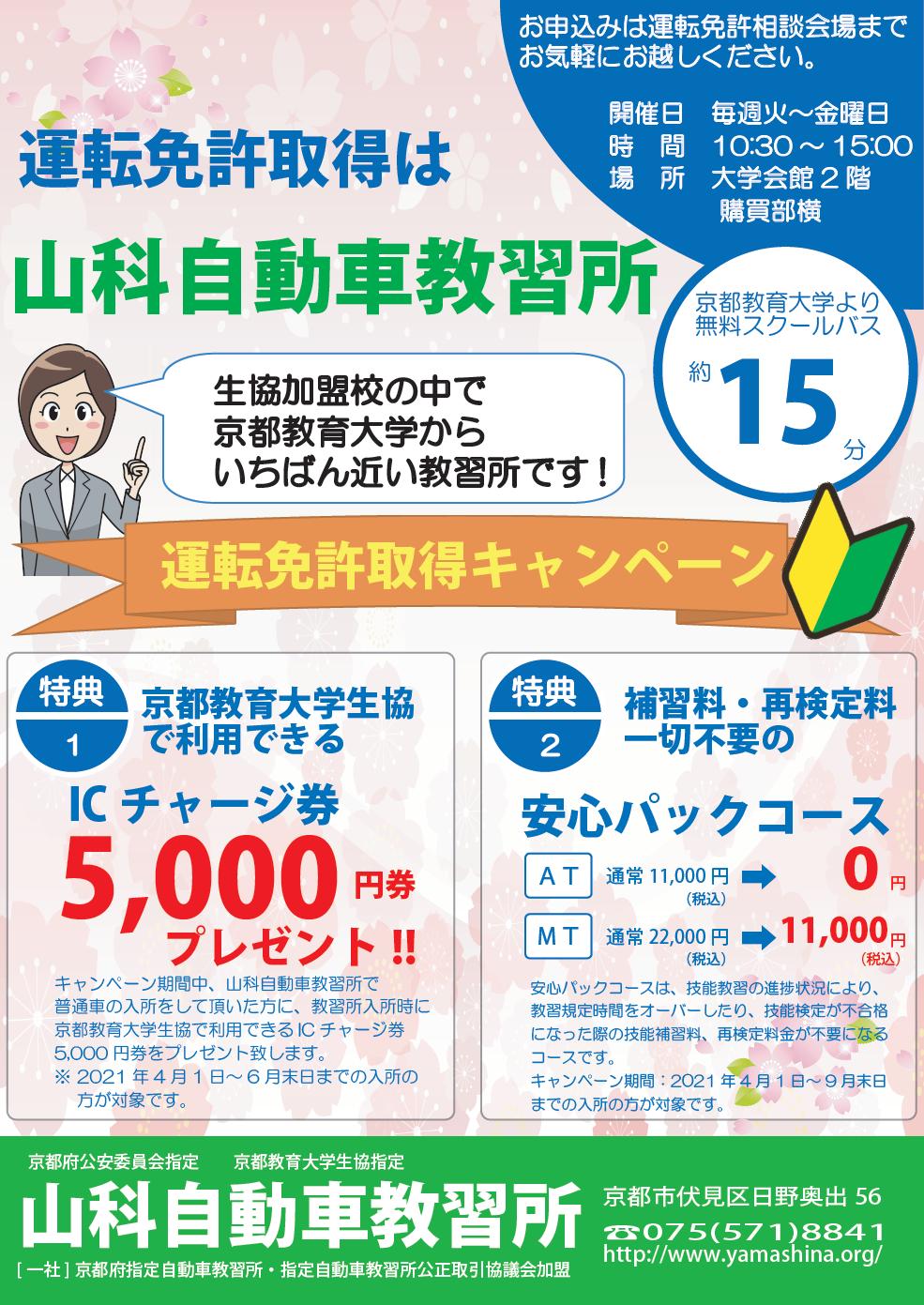 山科教習所キャンペーン.png