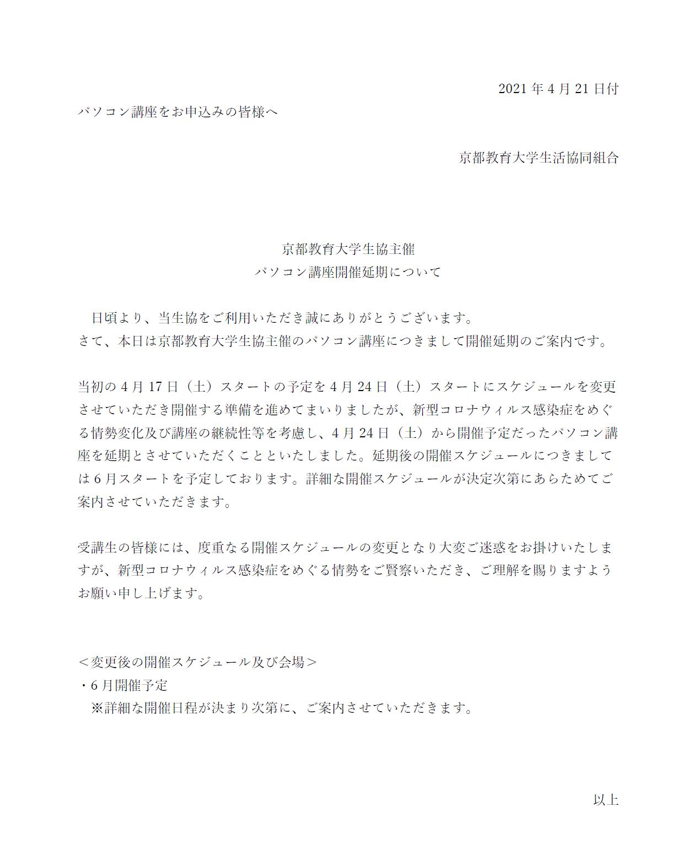 パソコン講座開催延期(HPアップ用).png
