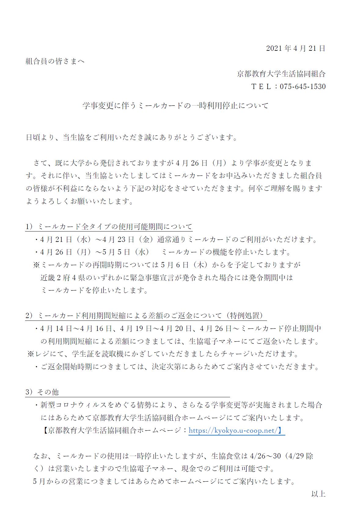 学事変更に伴うミールカードの一時停止について(HPアップ用).png