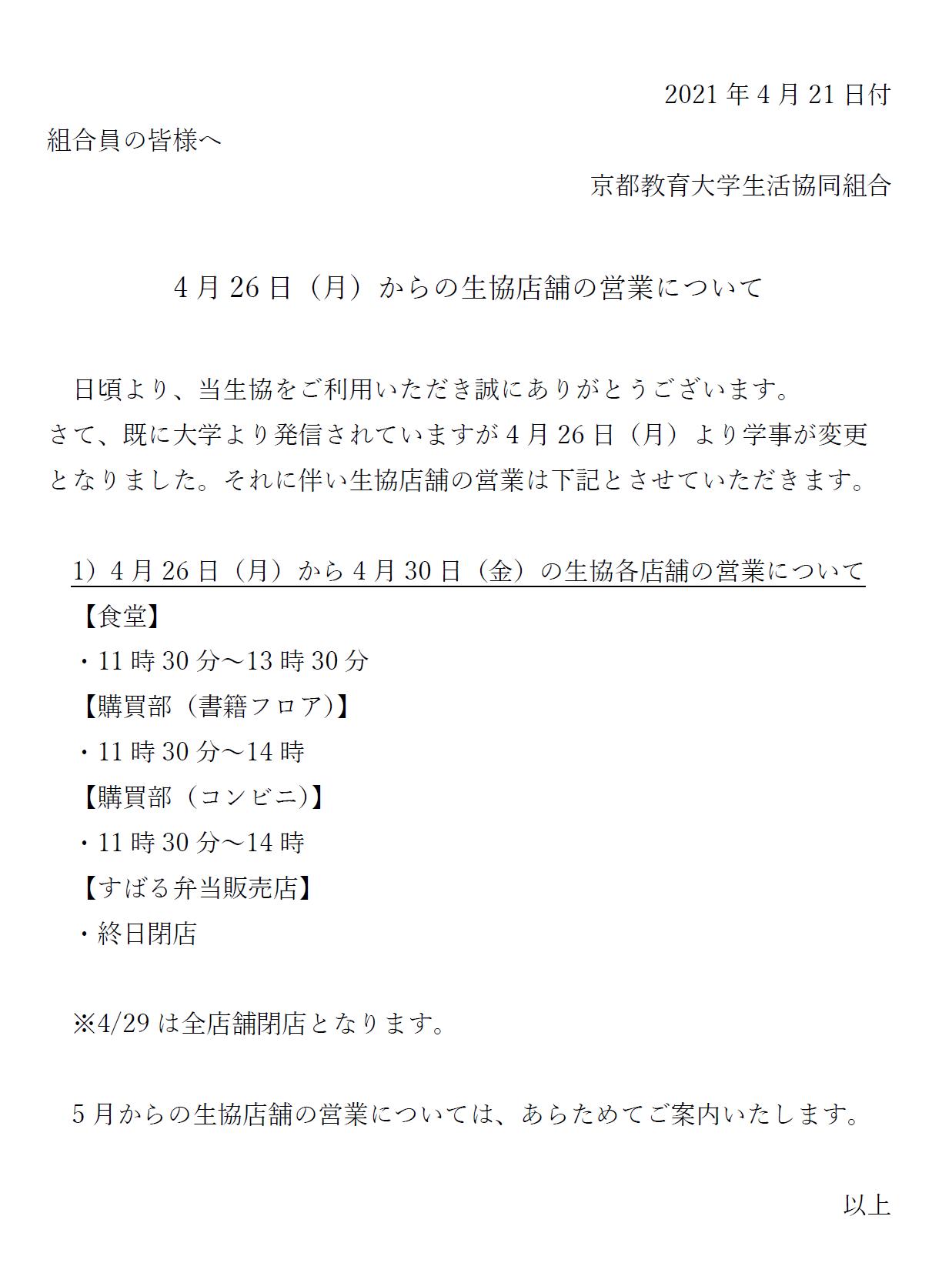 4月21日付 4月26日(月)からの生協店舗の営業について(HPアップ用).png