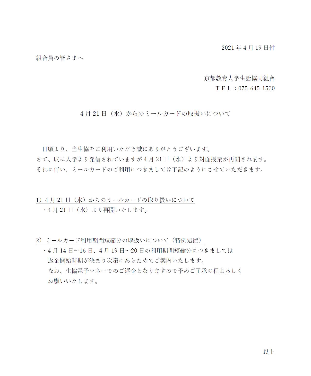 4月21日(水)からのミールカードの取り扱いについて(HPアップ用).png
