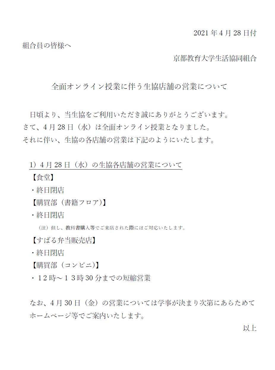 4月28日付 全面オンライン授業に伴う生協店舗の営業について(HPアップ用).png