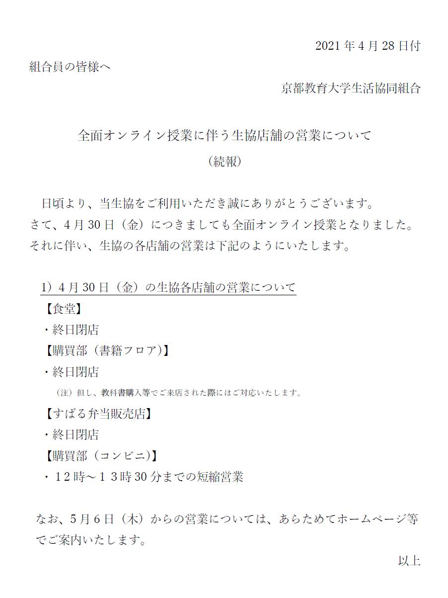 4月28日付 続報 全面オンライン授業に伴う生協店舗の営業について(HPアップ用).png