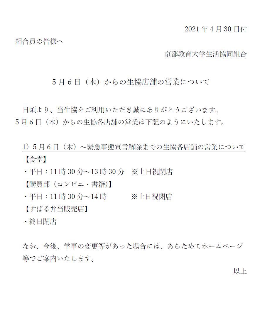 4月30日付 5月6日(木)からの生協各店舗の営業について(HPアップ用).png