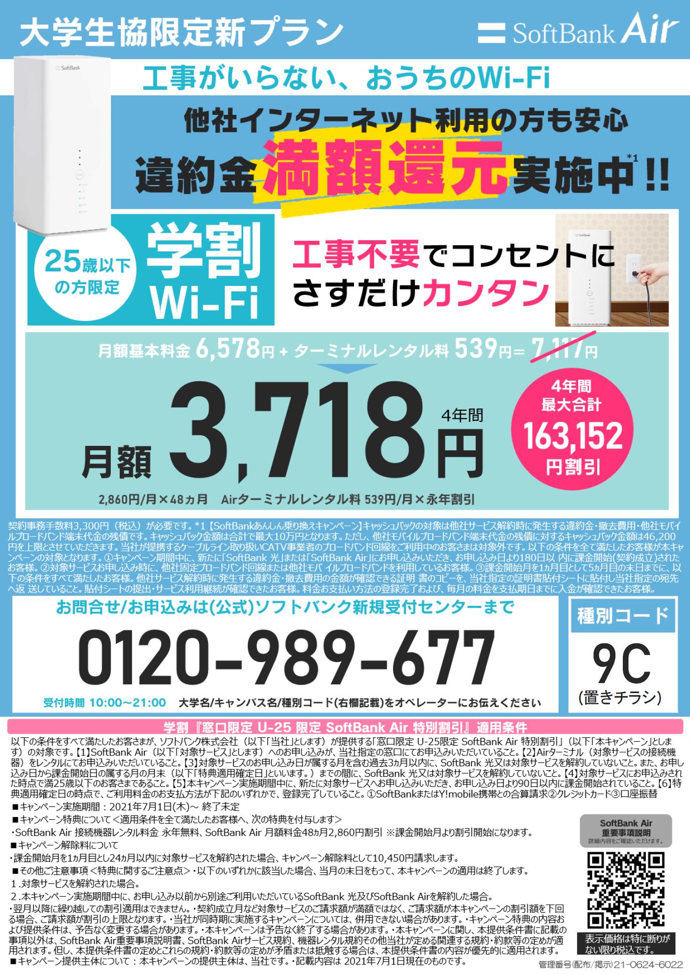 ソフトバンクエアー大学生協限定新プラン(HPアップ用).png