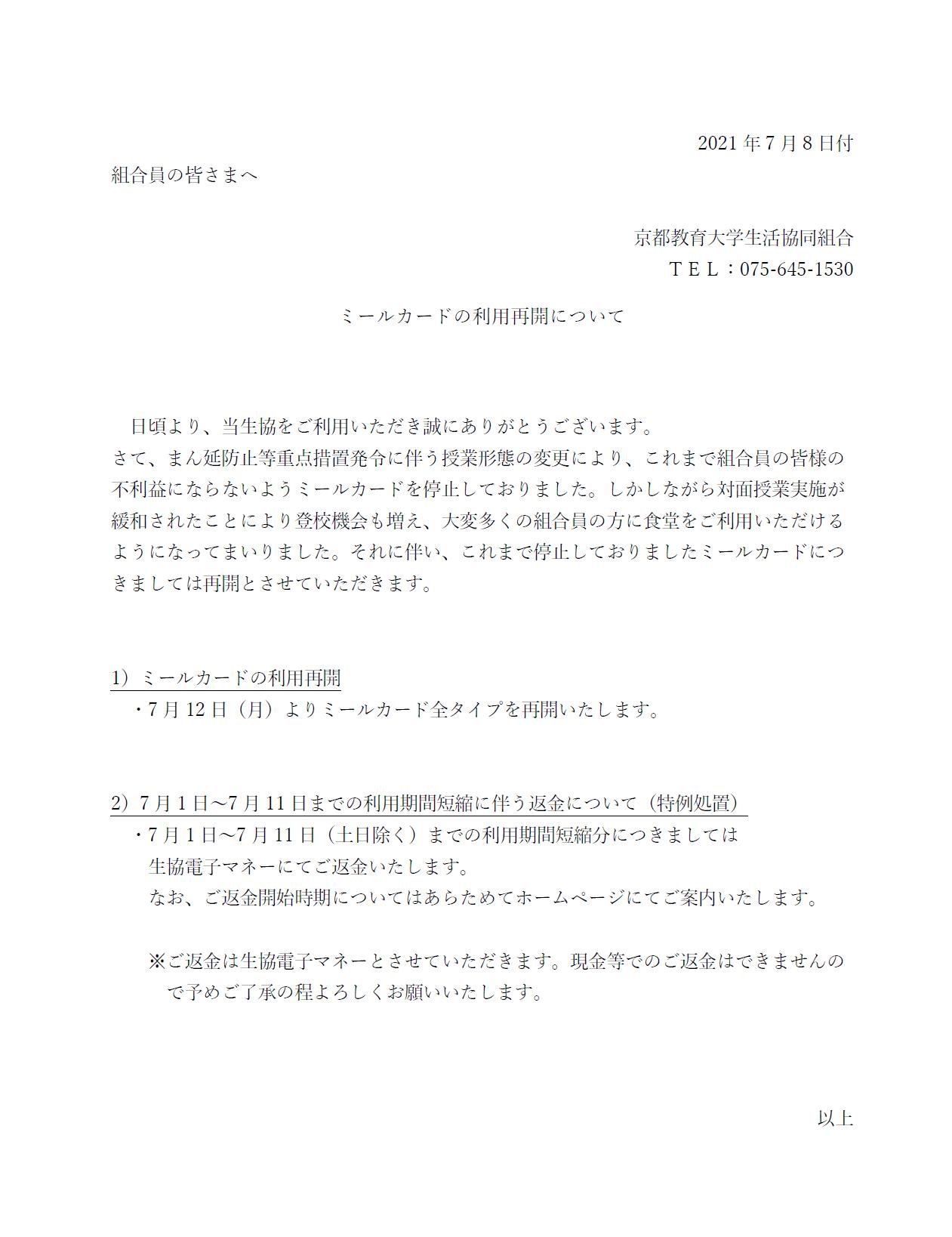 ミールカードの利用再開について(ホームページアップ用).png