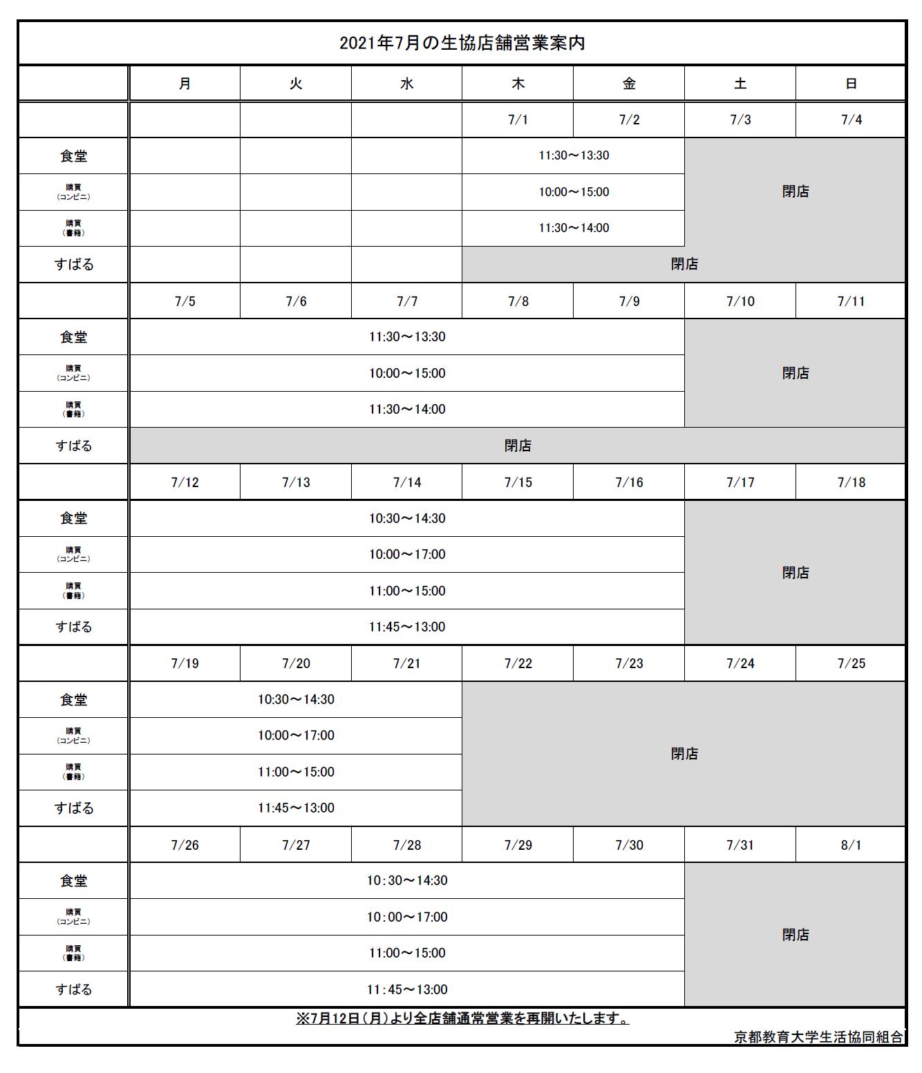 営業時間表(HPアップ用).png