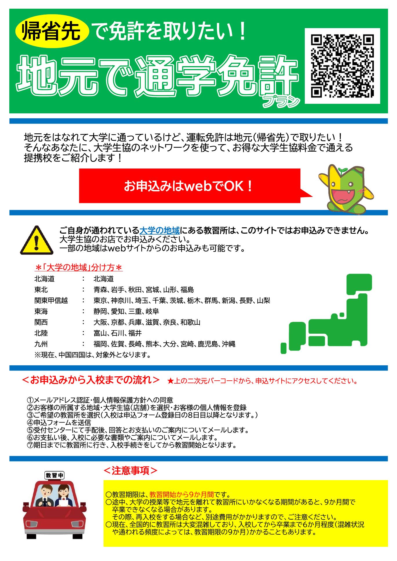 地元で通学免許プラン(HPアップ用).png