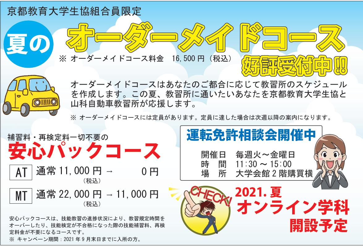 山科教習所夏休み(HPアップ用).png
