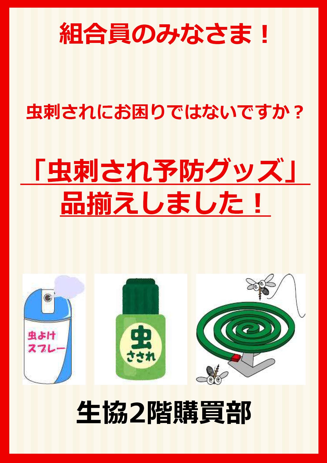 虫刺されPOP(HPアップ用).png