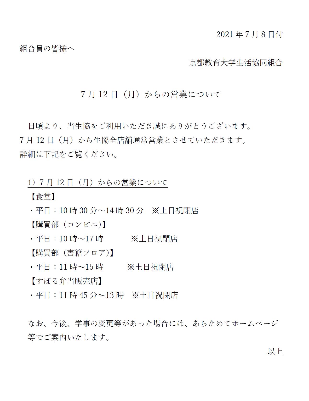 7月12日から営業について(HPアップ用).png