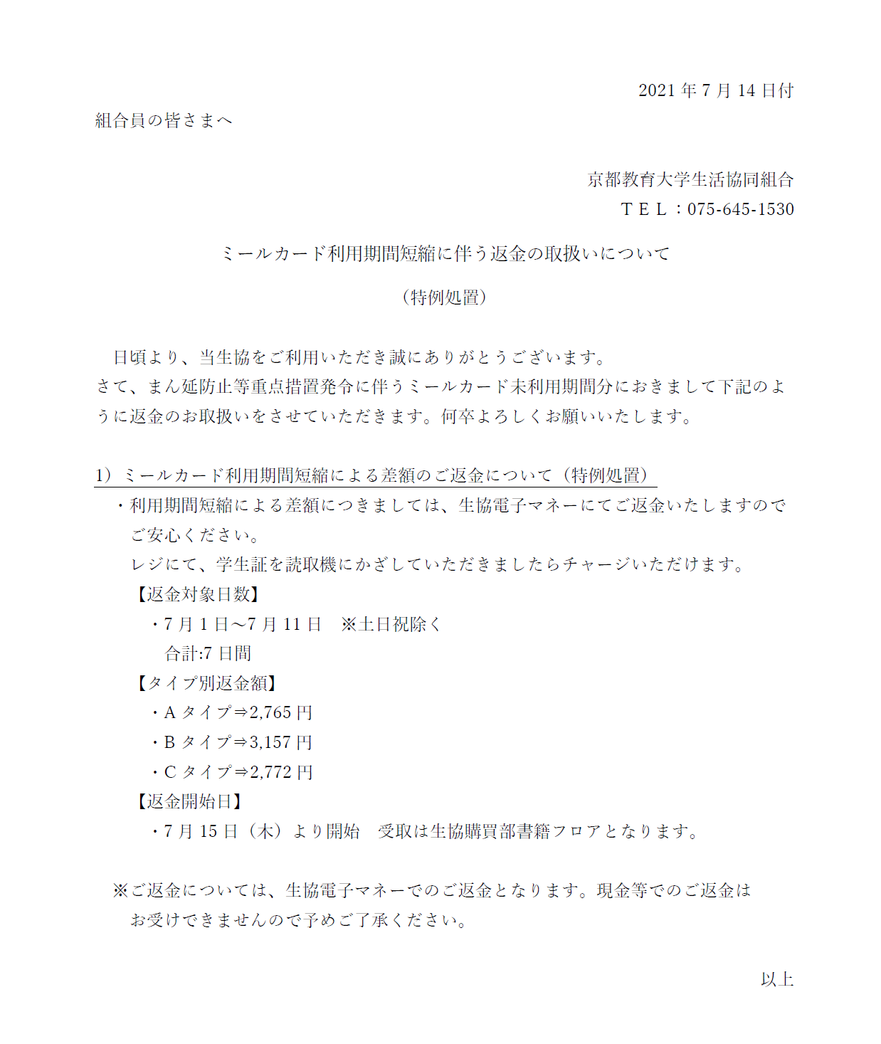 7月14日付ミールカード利用期間短縮に伴う返金について(HPアップ用).png