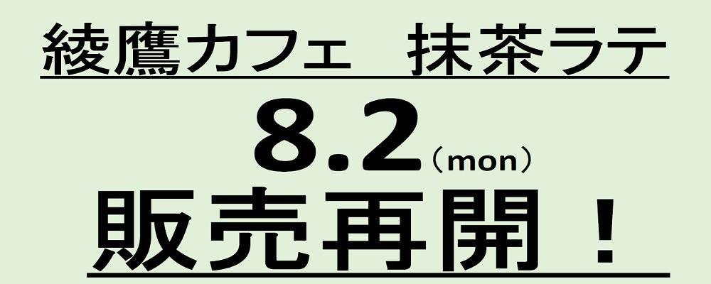 ayataka202108-01.jpg