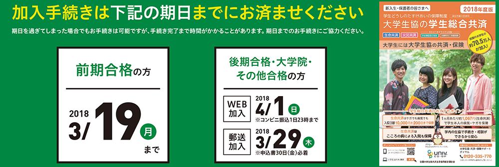 京都教育大学生活協同組合