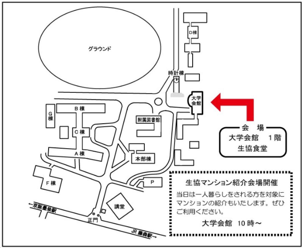 大学会館 生協食堂